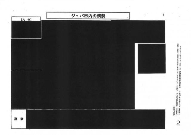 ▲11月15日の衆議院安全保障委員会で配布された資料(出典:防衛省)
