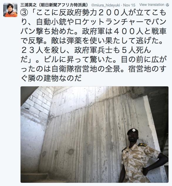 ▲三浦英之氏(朝日新聞アフリカ特派員)の11月15日のツィート