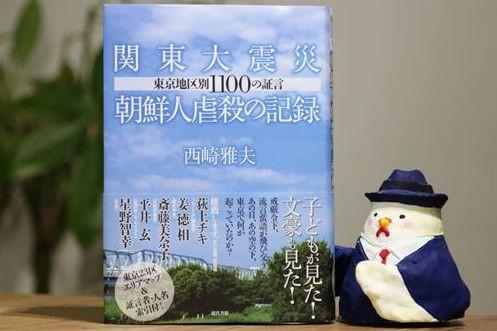 ▲西崎雅夫著『関東大震災 朝鮮人虐殺の記録』(現代書館)