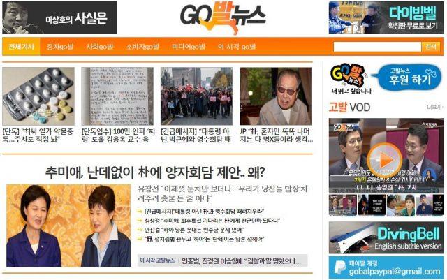 ▲GobalNewsのホームページ