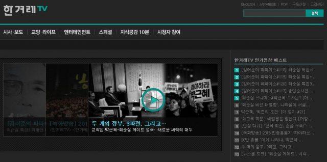 ▲ハンギョレTVのホームページ