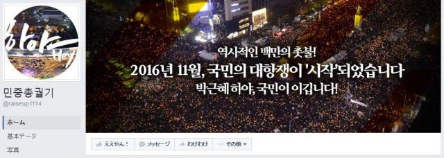 ▲「民衆総決起闘争本部」のフェイスブック