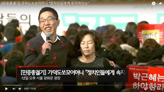 ▲キム・ジェドン氏と釜山から来た女性