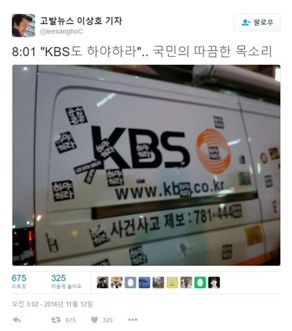 ▲GobalNewsイ・サンホ記者のTwitterアカウントの民衆総決起当日の書き込み「KBSも下野しろ。国民の厳しい声」。写真はKBSの中継車両に「下野しろ」というステッカーが貼られている様子