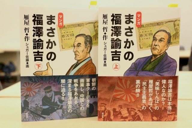 ▲雁屋哲氏原作『マンガ まさかの福沢諭吉』