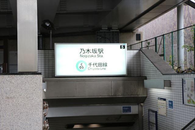▲集合場所である東京メトロ千代田線乃木坂駅5番出口