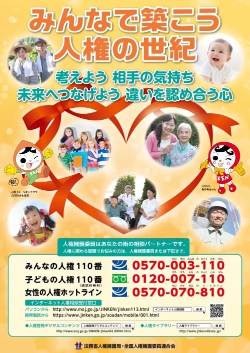 ▲平成28年度啓発活動重点目標・調査救済制度周知ポスター