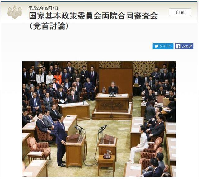 ▲安倍総理と蓮舫代表による党首討論――首相官邸ホームページより