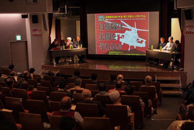 ▲シンポジウム「自衛隊は尖閣を守れるか」には、約130名が参加した。