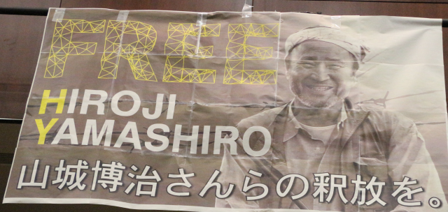 ▲集会「山城博治さんらを救え!」で掲げられた山城博治氏釈放を求めるポスター(2017年1月12日)