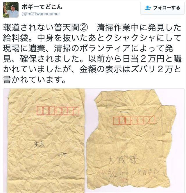 ▲ボギーてどこん氏のツイート(2015年7月29日)