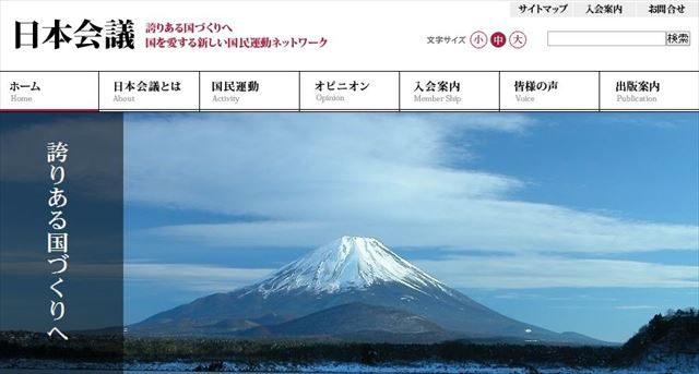 ▲日本会議のホームページ