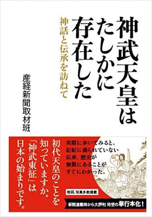 ▲2016年8月、産経新聞出版は『神武天皇はたしかに存在した』という書籍を敢行した