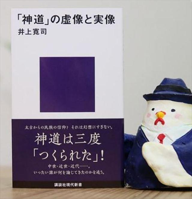 ▲井上寛司氏著『「神道」の虚像と実像』(講談社現代新書)