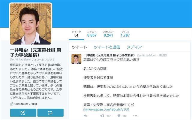 ▲一井氏のツイッタートップページ