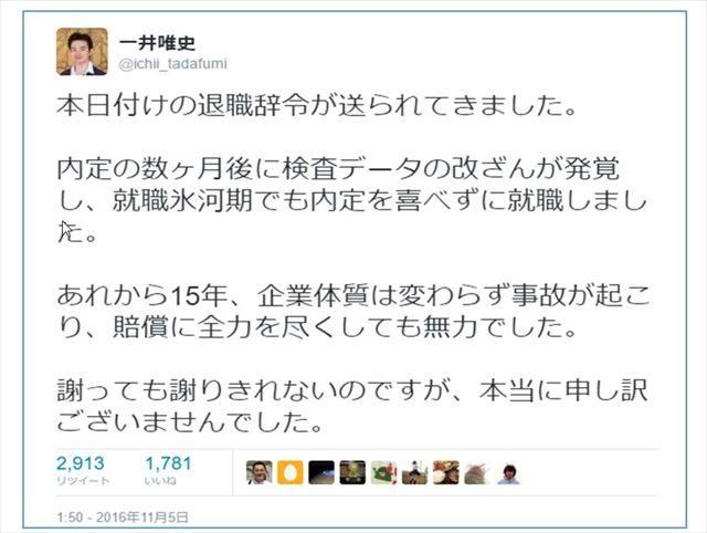 ▲11月5日の一井氏のツイッター