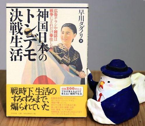 ▲早川タダノリ著『神国日本のトンデモ決戦生活』