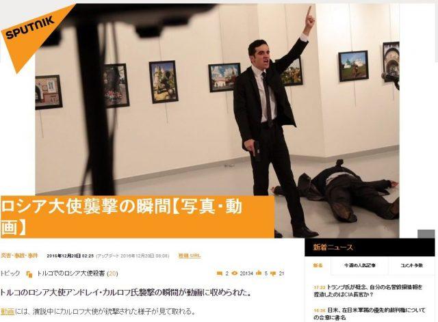 ▲アンカラでのロシア大使殺害を報じるロシアの通信社「スプートニク」