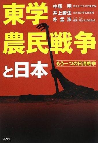 ▲日清戦争下で行われた日本軍による朝鮮半島での虐殺について明らかにした、中塚明・井上勝生・朴孟洙著『東学農民戦争と日本』(高文献)
