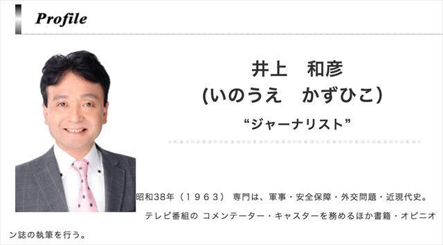 ▲ジャーナリスト・井上和彦氏(井上和彦氏オフィシャルサイトより)