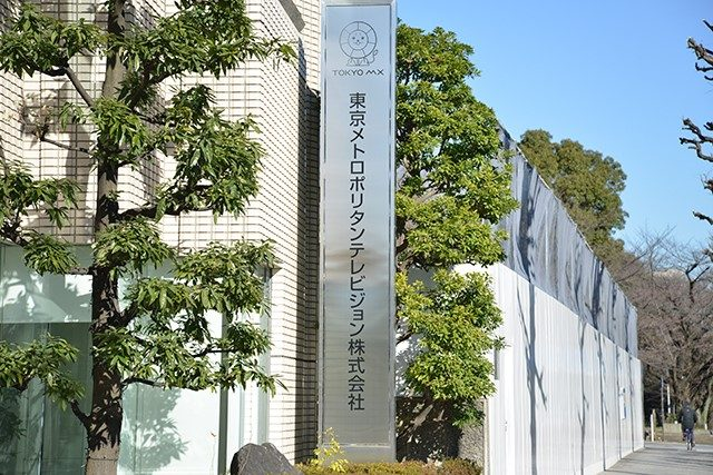 ▲千代田区麹町にある東京メトロポリタンテレビジョン(TOKYO MX)