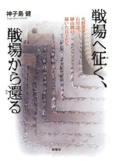 ▲神子島氏の博士論文を元にした書籍『戦場へ征く、戦場から還る』(新曜社)