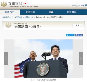 ▲真珠湾を訪れた安倍総理とオバマ大統領(首相官邸ホームページより)