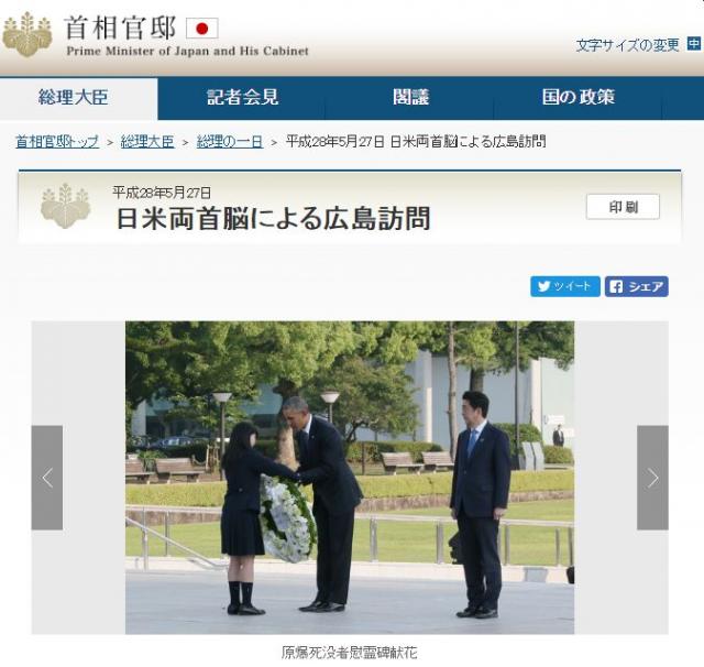 ▲オバマ大統領による広島訪問(首相官邸ホームページより)