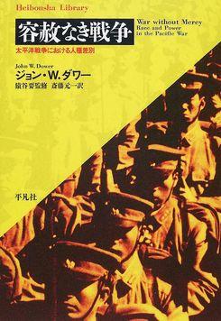 ▲ジョン・W・ダワー『容赦なき戦争』(平凡社ライブラリー)