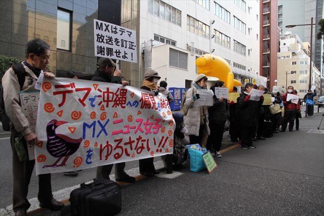▲TOKYO MX本社前で抗議する市民有志