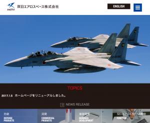▲双日エアロスペース(株)ホームページ