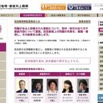 ▲BPO(放送倫理・番組向上機構)のホームページ。過去の活動内容が詳細に情報公開されている