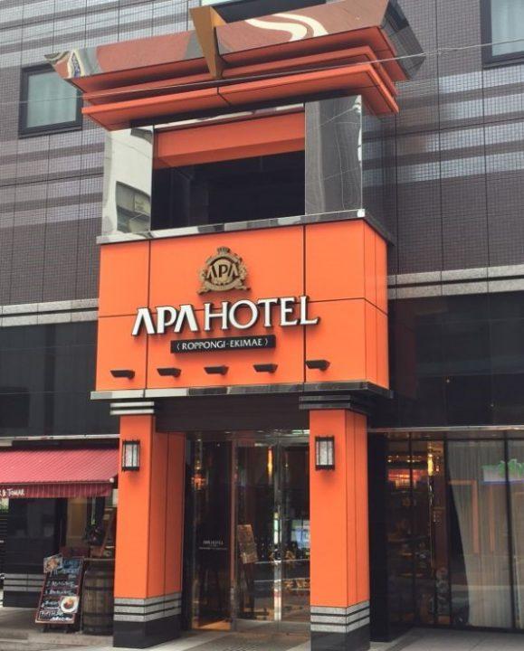 ▲六本木駅前のAPAホテル