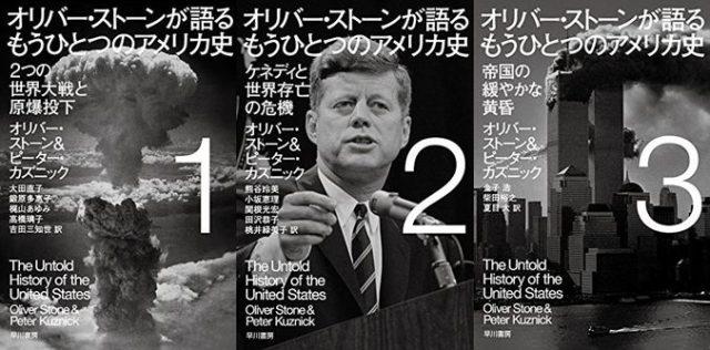 ▲『オリバー・ストーンが語るもうひとつのアメリカ史』全3巻