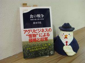 ▲鈴木宣弘著『食の戦争』