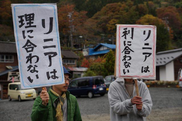 ▲大鹿村でプラカードを持って抗議する住民たち