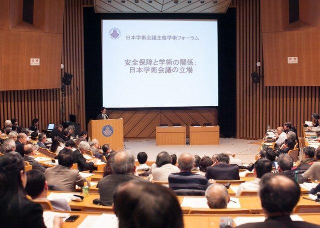 ▲日本学術会議主催学術フォーラム「安全保障と学術の関係:日本学術会議の立場」