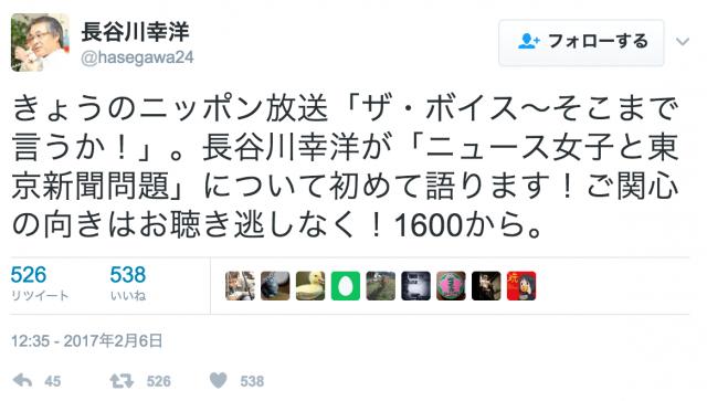 ▲長谷川幸洋氏のラジオ出演直前のツイート