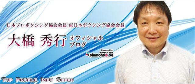 ▲大橋ジム会長・大橋秀行氏(オフィシャルブログより)