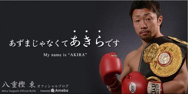 ▲八重樫東選手(オフィシャルブログより)