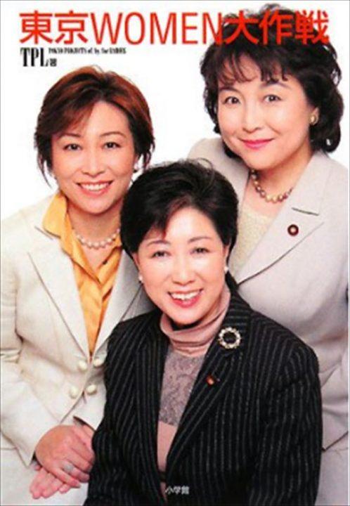 ▲猪口邦子・小池百合子・佐藤ゆかり共著『東京WOMEN大作戦』