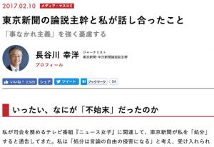 ▲「現代ビジネス」に掲載された長谷川幸洋氏のコラム