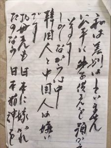 ▲Cさんが副園長から再び手渡された直筆の手紙(Cさん提供)