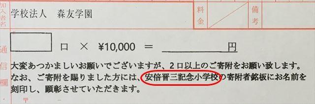 ▲塚本幼稚園退園者の方より提供いただいた「安倍晋三記念小学校」名義で寄付を募った実際の振込用紙(赤い囲みはIWJ)