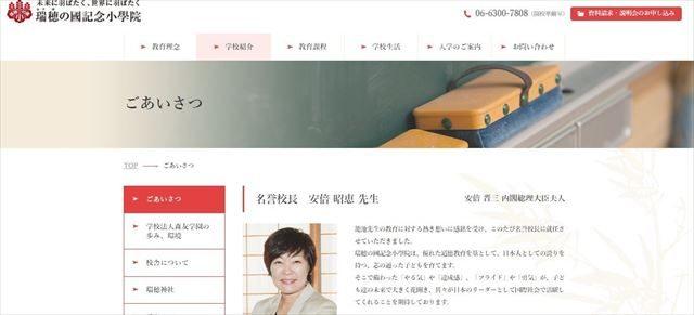 ▲「瑞穂の國記念小學院」のホームページ上に掲載された、「名誉校長・安倍昭恵先生」の「ごあいさつ」