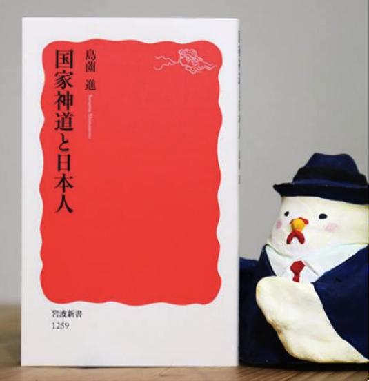 ▲島薗進『国家神道と日本人』(岩波新書)