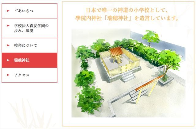 ▲「瑞穂の國記念小學院」公式ホームページより