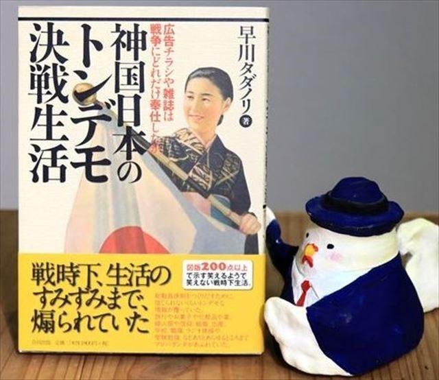 ▲早川タダノリ著『神国日本のトンデモ決戦生活』(合同出版)