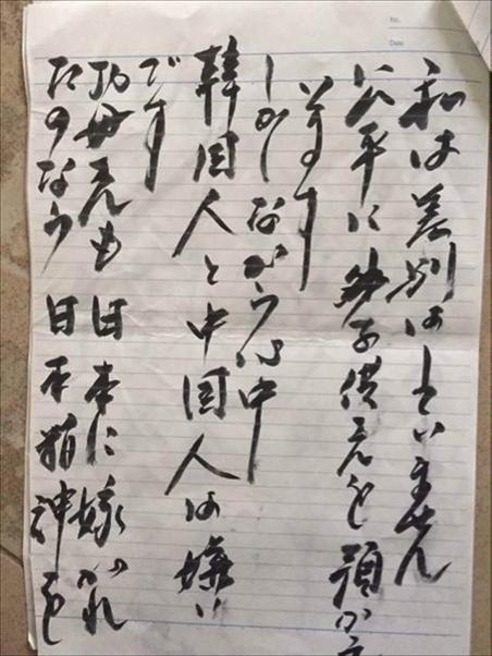 ▲塚本幼稚園から、保護者に宛てた直筆の手紙