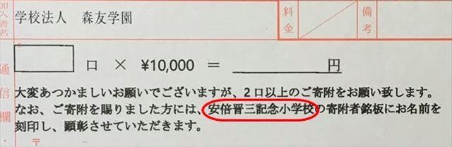 ▲塚本幼稚園退園者の方より提供していただいた実際の振込用紙(赤い囲みはIWJによる)